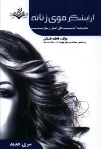 آرایشگر موی زنانه مجموعه کتاب های کار و مهارت