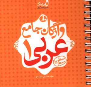 واژگان جامع عربی1