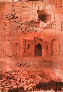 خاطرات میرزا محمود صارم الممالک درگزی