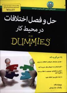 حل و فصل اختلافات در محیط کار
