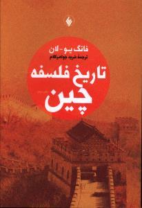 تاریخ وفلسفه چین