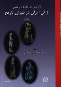 نگرشی بر جایگاه ونقش زنان ایران در دوران تاریخ (جلد اول)