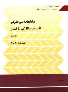 مشخصات فنی عمومی تاسیسات مکانیکی ساختمان(جلد اول)نشریه شماره128الی1