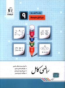 ریاضی کامل پایه نهم
