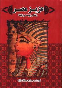 عزیز مصر (زندگی یوسف وزلیخا)