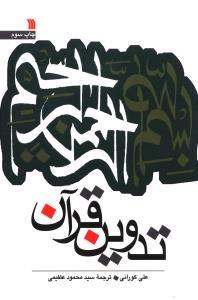 تدوین قرآن