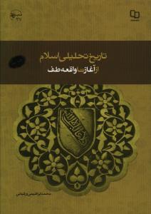 تاریخ تحلیلی اسلام از آغاز تا واقعه طف