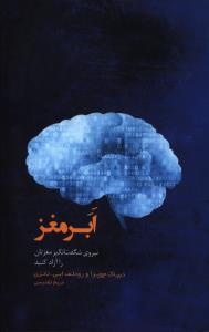 ابر مغز (نیروی شگفت انگیز مغزتان را آزاد کنید)