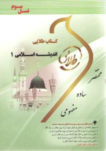 اندیشه اسلامی1(کتاب طلایی)