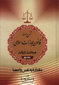 شرح مبسوط قانون مجازات اسلامی مبحث دیانت جلد سوم مقدار دیه نفس و اعضا