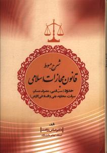 شرح مبسوط قانون مجازات اسلامی حدود (سب النبی مصرف المسکر سرقت محاربه)