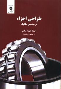 طراحی اجزاء در مهندسی مکانیک