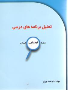 تحلیل برنامه های درسی دوره ابتدایی ایران