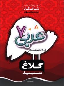 مجموعه کتاب های شاهکار عربی 7 هفتم