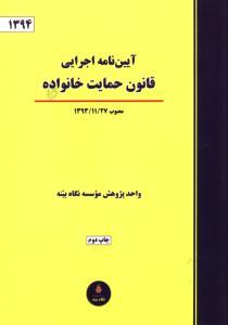 آیین نامه اجرایی قانون حمایت خانواده مصوب1393/11/27