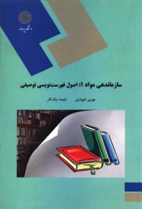 سازماندهی مواد1اصول فهرست نویسی توصیفی