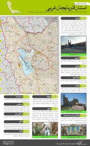 نقشه سیاحتی و گردشگری استان آذربایجان غربی