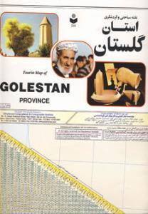 نقشه سیاحتی و گردشگری استان گلستان