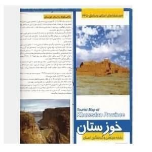 نقشه سیاحتی و گردشگری استان خوزستان