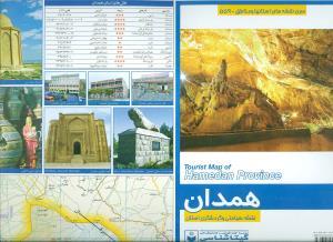 نقشه سیاحتی و گردشگری استان همدان