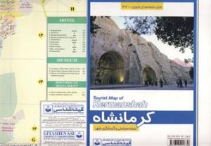 نقشه سیاحتی و گردشگری استان کرمانشاه