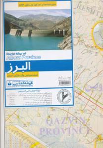 نقشه سیاحتی و گردشگری استان البرز