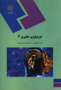 فیزیولوژی جانوری3