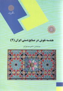 هندسه نقوش در صنایع دستی ایران (2)