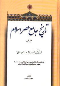 تاریخ جامع عصر اسلام جلد اول