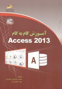 آموزش گام به گامAccess 2013