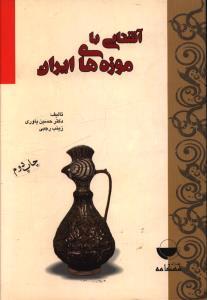 آشنایی با موزه های ایران