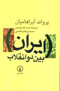 ایران بین دو انقلاب درآمدی بر جامعه شناسی ایران معاصر