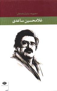 مجموعه نمایشنامه های غلامحسین ساعدی ده جلدی