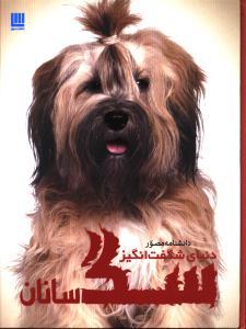 دنیای شگفت انگیز سگ سانان (دانشنامه مصور)