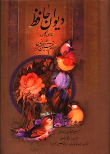 دیوان حافظ (قاب دار) فارسی انگلیسی