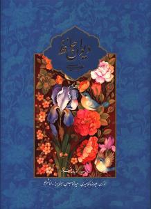 دیوان حافظ قابدار گلاسه نفیس فارسی انگلیسی