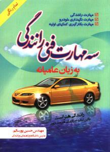 سه مهارت فنی رانندگی به زبان عامیانه