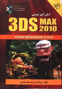 آسان آموز تمرینی3DS MAX 2010