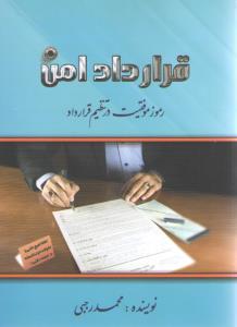 قرارداد امن(رموز موفقیت در تنظیم قرارداد)