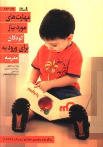 مهارت های مورد نیاز کودکان برای ورود به مدرسه