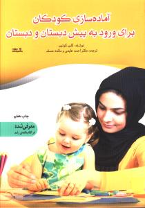 آماده سازی کودکان برای ورود به پیش دبستان و دبستان
