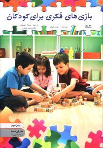 بازی های فکری برای کودکان