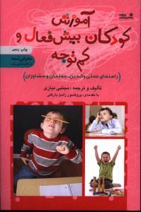 آموزش کودکان بیش فعال و کم توجه راهنمای عملی والدین،معلمان و مشاوران