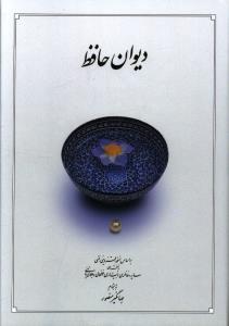 دیوان حافظ بر اساس نسخه ای به تصحیح غنی و قزوینی قاب دار