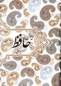 دیوان حافظ همراه با فالنامه قابدار
