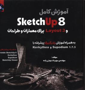 آموزش کامل sketchup8 و layout3 برای معماران و طراحان به همراه آموزش رندرگیری پیشرفته با supodium  و kerkythea