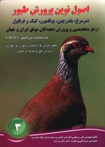 اصول نوین پرورش طیور(شتر مرغ بلدرچین  بوقلمون کبک قرقاول)
