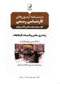 درسنامه آزمون های کارشناسی رسمی کتاب سوم مبحث ماشین آلات وتولید(رشته برق ماشین وتاسیسات کارخانجات)