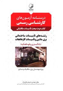 درسنامه آزمون های کارشناسی رسمی کتاب دوم مبحث تاسیسات مکانیکی