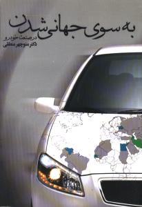 به سوی جهانی شدن در صنعت خودرو